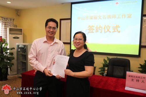 """活动中,梁丽文名师与工作室各学员签订了""""中山市名教师工作"""